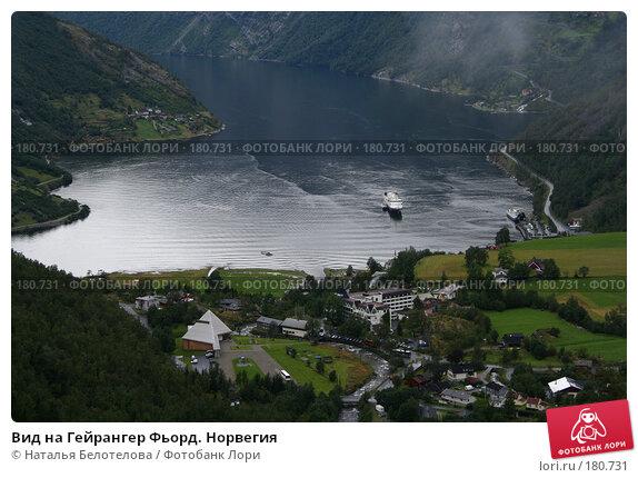 Вид на Гейрангер Фьорд. Норвегия, фото № 180731, снято 28 августа 2007 г. (c) Наталья Белотелова / Фотобанк Лори