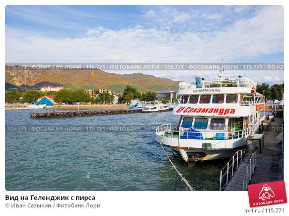 Вид на Геленджик с пирса, фото № 115771, снято 15 октября 2007 г. (c) Иван Сазыкин / Фотобанк Лори