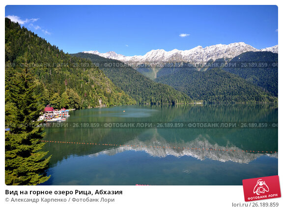 Купить «Вид на горное озеро Рица, Абхазия», фото № 26189859, снято 26 сентября 2014 г. (c) Александр Карпенко / Фотобанк Лори