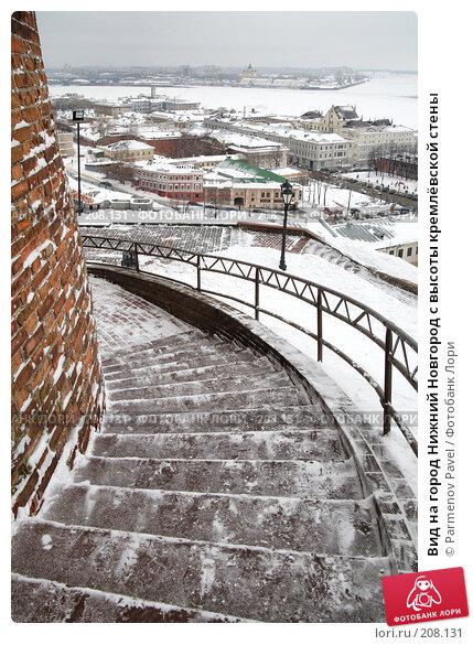 Вид на город Нижний Новгород с высоты кремлёвской стены, фото № 208131, снято 19 февраля 2008 г. (c) Parmenov Pavel / Фотобанк Лори