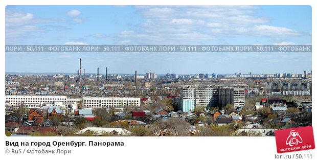 Купить «Вид на город Оренбург. Панорама», фото № 50111, снято 22 ноября 2017 г. (c) RuS / Фотобанк Лори