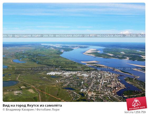 Вид на город Якутск из самолёта, фото № 259759, снято 20 октября 2016 г. (c) Владимир Казарин / Фотобанк Лори
