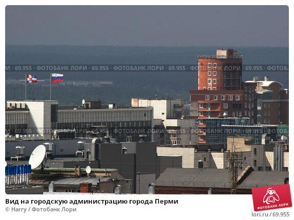 Вид на городскую администрацию города Перми, фото № 69955, снято 16 июня 2007 г. (c) Harry / Фотобанк Лори