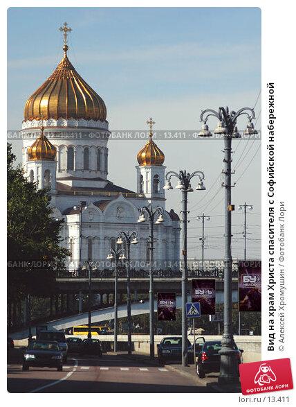 Купить «Вид на храм Христа спасителя с Софийской набережной», фото № 13411, снято 9 сентября 2005 г. (c) Алексей Хромушин / Фотобанк Лори