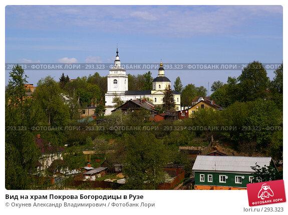 Вид на храм Покрова Богородицы в Рузе, фото № 293323, снято 10 мая 2008 г. (c) Окунев Александр Владимирович / Фотобанк Лори