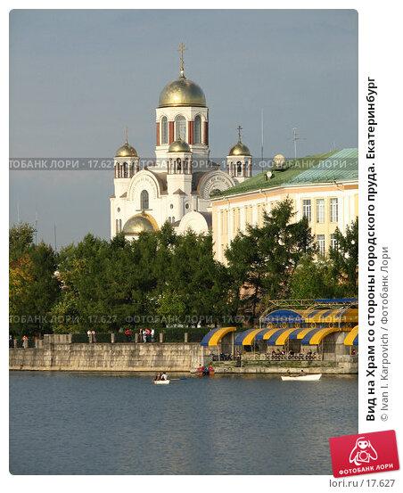 Купить «Вид на Храм со стороны городского пруда. Екатеринбург», эксклюзивное фото № 17627, снято 18 сентября 2005 г. (c) Ivan I. Karpovich / Фотобанк Лори