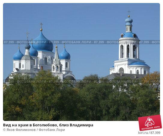 Вид на храм в Боголюбово, близ Владимира, фото № 87399, снято 22 сентября 2007 г. (c) Яков Филимонов / Фотобанк Лори
