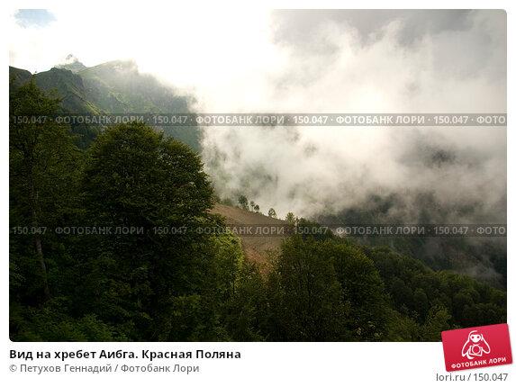 Вид на хребет Аибга. Красная Поляна, фото № 150047, снято 16 августа 2007 г. (c) Петухов Геннадий / Фотобанк Лори