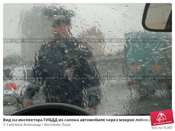 Вид на инспектора ГИБДД из салона автомобиля через мокрое лобовое стекло, фото № 9347, снято 28 апреля 2005 г. (c) Сайганов Александр / Фотобанк Лори