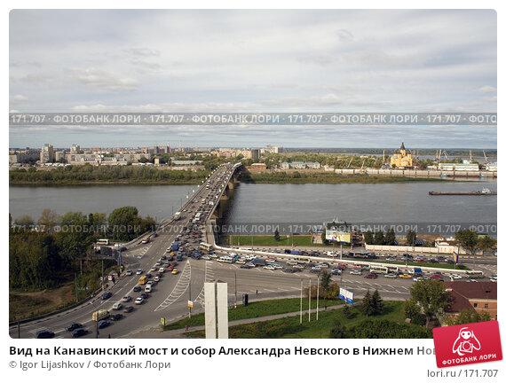 Вид на Канавинский мост и собор Александра Невского в Нижнем Новгороде, фото № 171707, снято 21 сентября 2007 г. (c) Igor Lijashkov / Фотобанк Лори