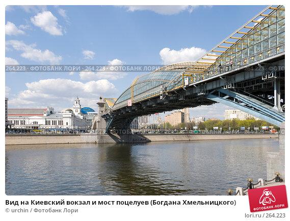 Вид на Киевский вокзал и мост поцелуев (Богдана Хмельницкого), фото № 264223, снято 26 апреля 2008 г. (c) urchin / Фотобанк Лори