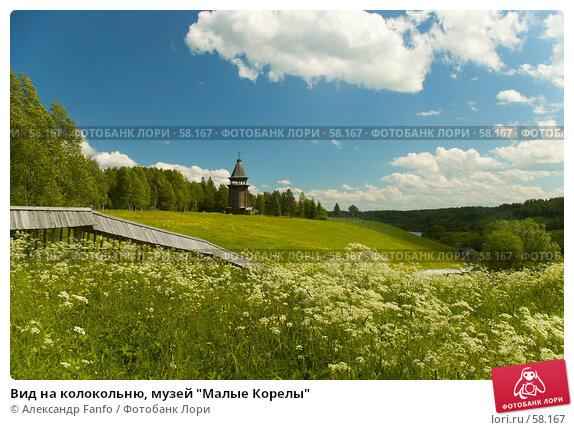 "Вид на колокольню, музей ""Малые Корелы"", фото № 58167, снято 27 июня 2007 г. (c) Александр Fanfo / Фотобанк Лори"