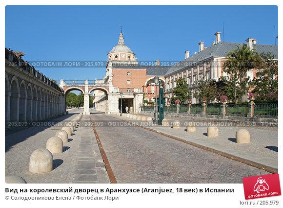 Вид на королевский дворец в Аранхуэсе (Aranjuez, 18 век) в Испании, фото № 205979, снято 14 сентября 2005 г. (c) Солодовникова Елена / Фотобанк Лори