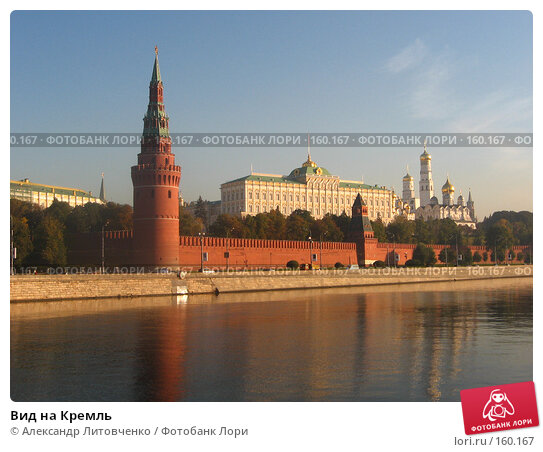 Вид на Кремль, фото № 160167, снято 22 сентября 2007 г. (c) Александр Литовченко / Фотобанк Лори