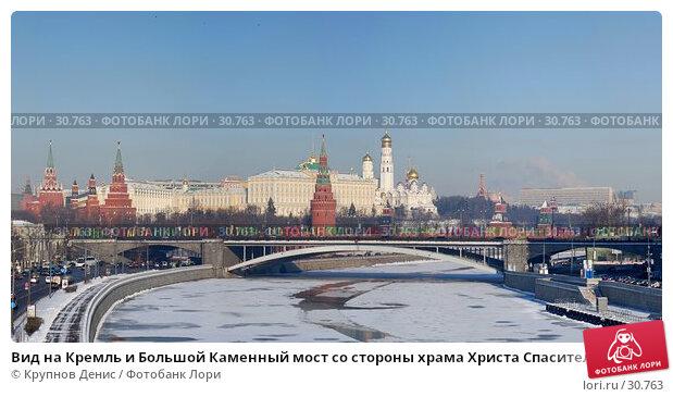 Вид на Кремль и Большой Каменный мост со стороны храма Христа Спасителя, фото № 30763, снято 27 февраля 2017 г. (c) Крупнов Денис / Фотобанк Лори