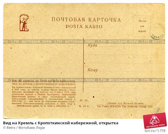 Вид на Кремль с Кропоткинской набережной, открытка, фото № 1719, снято 4 декабря 2016 г. (c) Retro / Фотобанк Лори