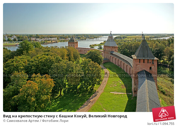 Вид на крепостную стену с башни Кокуй, Великий Новгород, эксклюзивное фото № 1094755, снято 12 сентября 2009 г. (c) Самохвалов Артем / Фотобанк Лори