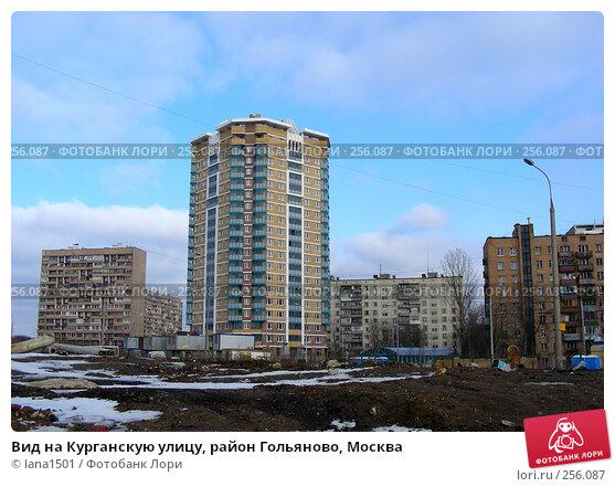 Вид на Курганскую улицу, район Гольяново, Москва, эксклюзивное фото № 256087, снято 10 марта 2008 г. (c) lana1501 / Фотобанк Лори