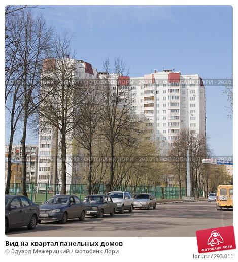 Вид на квартал панельных домов, фото № 293011, снято 23 апреля 2008 г. (c) Эдуард Межерицкий / Фотобанк Лори