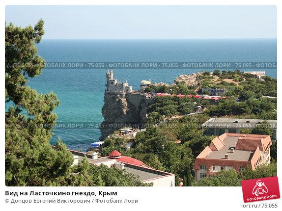 Вид на Ласточкино гнездо, Крым, фото № 75055, снято 8 августа 2007 г. (c) Донцов Евгений Викторович / Фотобанк Лори