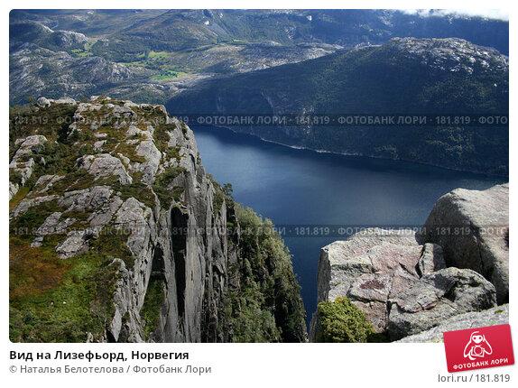 Вид на Лизефьорд, Норвегия, фото № 181819, снято 31 августа 2007 г. (c) Наталья Белотелова / Фотобанк Лори