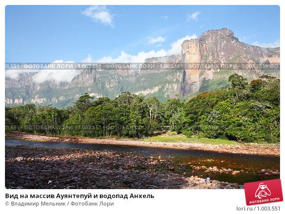 Купить «Вид на массив Ауянтепуй и водопад Анхель», фото № 1003551, снято 29 мая 2009 г. (c) Владимир Мельник / Фотобанк Лори