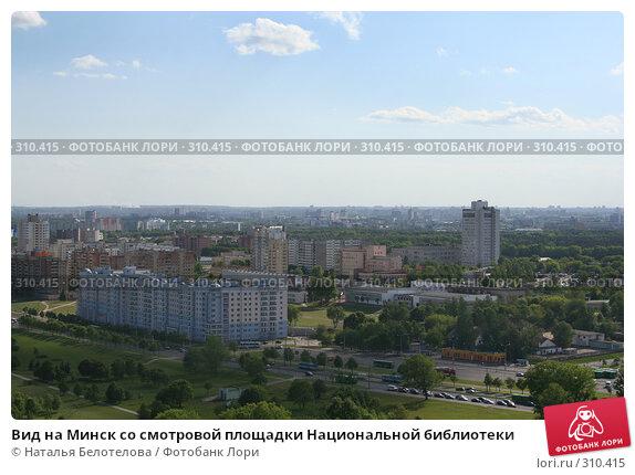 Купить «Вид на Минск со смотровой площадки Национальной библиотеки», фото № 310415, снято 3 июня 2008 г. (c) Наталья Белотелова / Фотобанк Лори