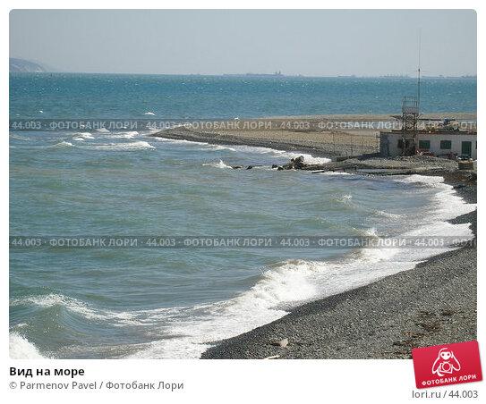 Вид на море, фото № 44003, снято 23 марта 2007 г. (c) Parmenov Pavel / Фотобанк Лори