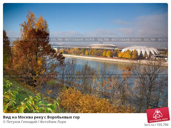 Вид на Москва реку с Воробьевых гор, фото № 155799, снято 27 октября 2007 г. (c) Петухов Геннадий / Фотобанк Лори