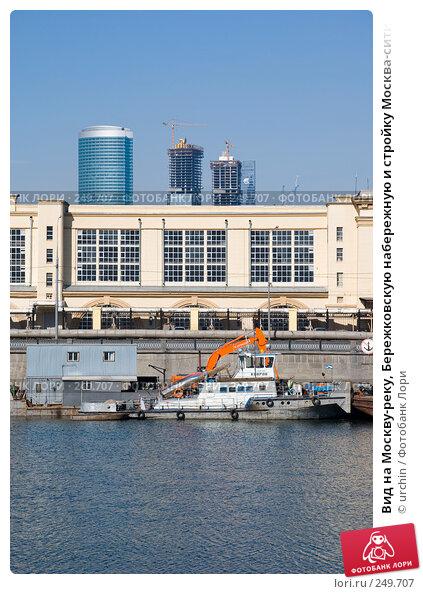 Вид на Москву-реку, Бережковскую набережную и стройку Москва-сити, фото № 249707, снято 30 марта 2008 г. (c) urchin / Фотобанк Лори