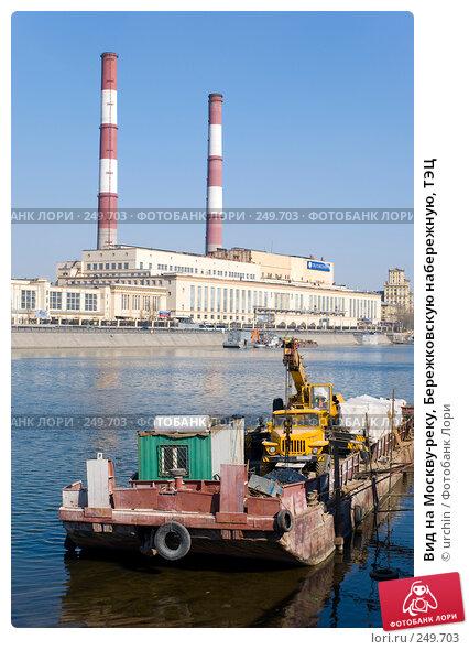 Вид на Москву-реку, Бережковскую набережную, ТЭЦ, фото № 249703, снято 30 марта 2008 г. (c) urchin / Фотобанк Лори