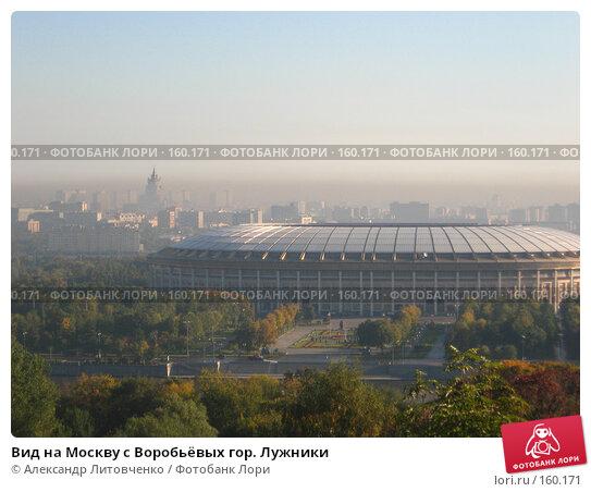 Вид на Москву с Воробьёвых гор. Лужники, фото № 160171, снято 22 сентября 2007 г. (c) Александр Литовченко / Фотобанк Лори