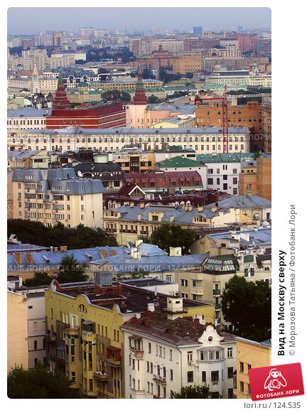 Вид на Москву сверху, фото № 124535, снято 14 июля 2005 г. (c) Морозова Татьяна / Фотобанк Лори