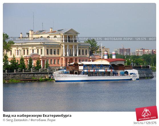 Купить «Вид на набережную Екатеринбурга», фото № 129575, снято 3 июня 2005 г. (c) Serg Zastavkin / Фотобанк Лори