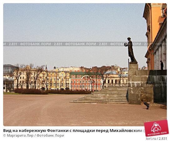 Вид на набережную Фонтанки с площадки перед Михайловским (Инженерным) замком, фото № 2831, снято 2 мая 2006 г. (c) Маргарита Лир / Фотобанк Лори