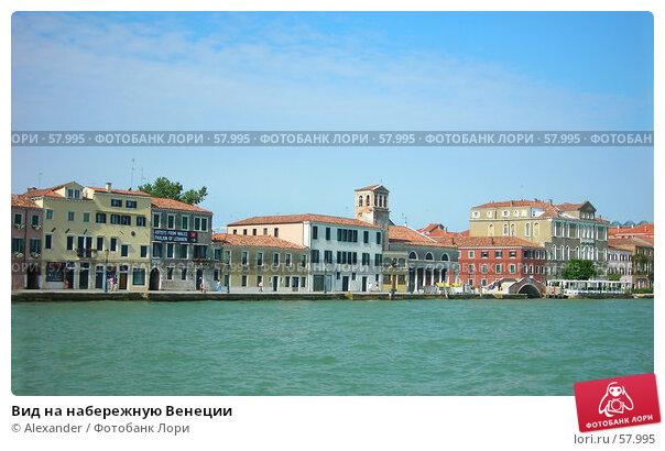 Купить «Вид на набережную Венеции», фото № 57995, снято 30 июня 2006 г. (c) Alexander / Фотобанк Лори