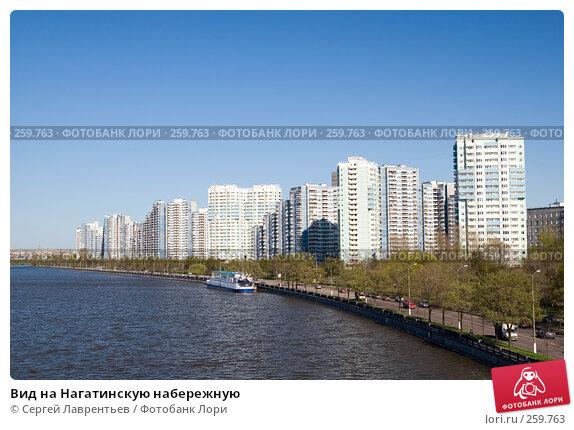 Вид на Нагатинскую набережную, фото № 259763, снято 22 апреля 2008 г. (c) Сергей Лаврентьев / Фотобанк Лори