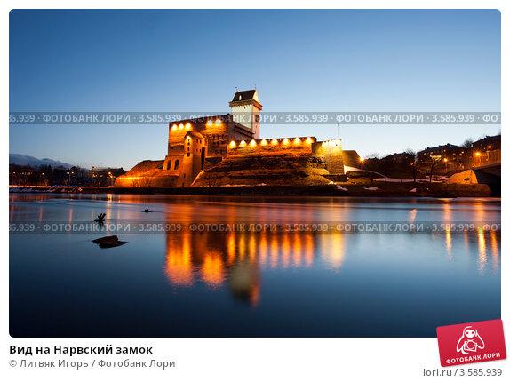 Купить «Вид на Нарвский замок», эксклюзивное фото № 3585939, снято 4 апреля 2012 г. (c) Литвяк Игорь / Фотобанк Лори