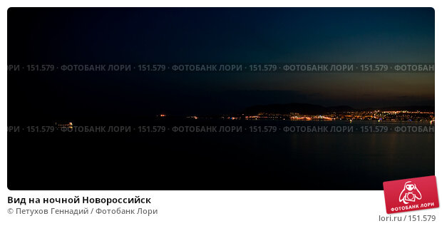 Вид на ночной Новороссийск, фото № 151579, снято 7 августа 2007 г. (c) Петухов Геннадий / Фотобанк Лори