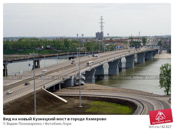 Вид на новый Кузнецкий мост в городе Кемерово, фото № 42827, снято 12 мая 2007 г. (c) Вадим Пономаренко / Фотобанк Лори