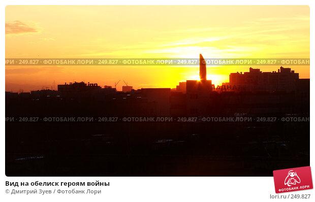 Купить «Вид на обелиск героям войны», фото № 249827, снято 1 января 2007 г. (c) Дмитрий Зуев / Фотобанк Лори