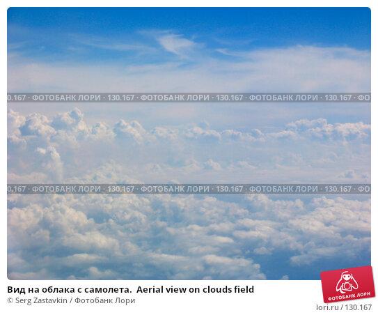 Вид на облака с самолета.  Aerial view on clouds field, фото № 130167, снято 30 июня 2004 г. (c) Serg Zastavkin / Фотобанк Лори