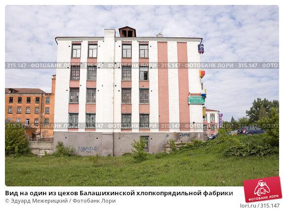 Вид на один из цехов Балашихинской хлопкопрядильной фабрики, фото № 315147, снято 29 мая 2008 г. (c) Эдуард Межерицкий / Фотобанк Лори