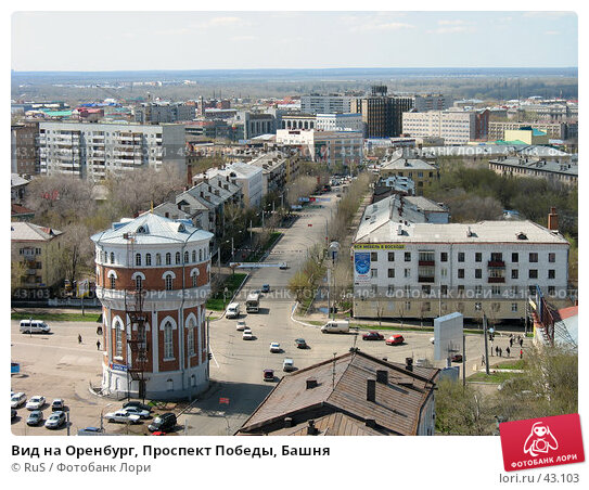 Вид на Оренбург, Проспект Победы, Башня, фото № 43103, снято 7 мая 2007 г. (c) RuS / Фотобанк Лори