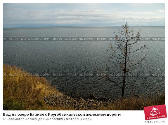 Купить «Вид на озеро Байкал с Кругобайкальской железной дороги», фото № 40199, снято 15 октября 2006 г. (c) Саломатов Александр Николаевич / Фотобанк Лори