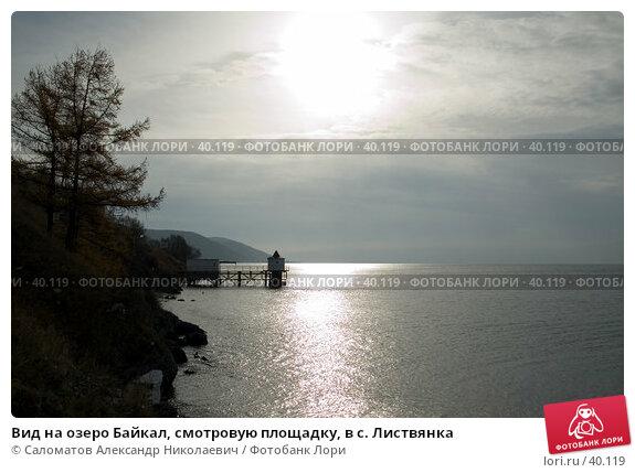Купить «Вид на озеро Байкал, смотровую площадку, в с. Листвянка», фото № 40119, снято 15 октября 2006 г. (c) Саломатов Александр Николаевич / Фотобанк Лори