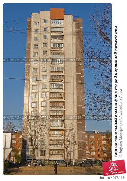 Купить «Вид на панельный дом на фоне старой кирпичной пятиэтажки», фото № 297115, снято 24 апреля 2008 г. (c) Эдуард Межерицкий / Фотобанк Лори