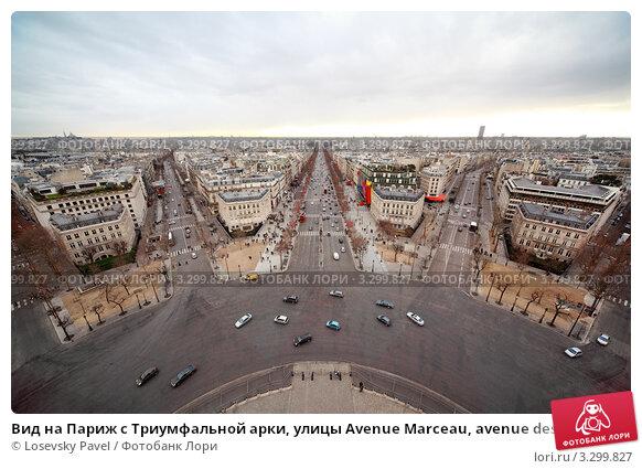 Купить «Вид на Париж с Триумфальной арки, улицы Avenue Marceau, avenue des Champs-Elysees, бульвар Haussmann», фото № 3299827, снято 2 января 2010 г. (c) Losevsky Pavel / Фотобанк Лори