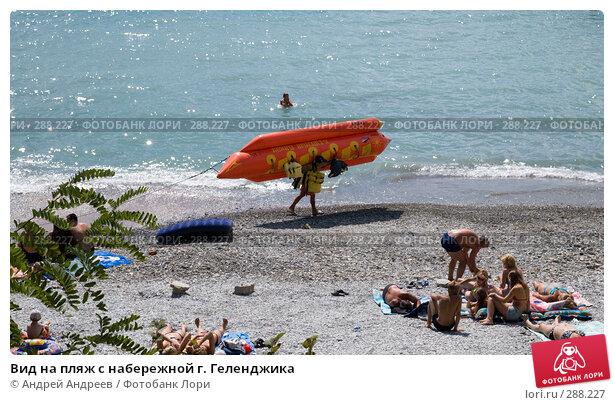 Вид на пляж с набережной г. Геленджика, фото № 288227, снято 10 сентября 2007 г. (c) Андрей Андреев / Фотобанк Лори