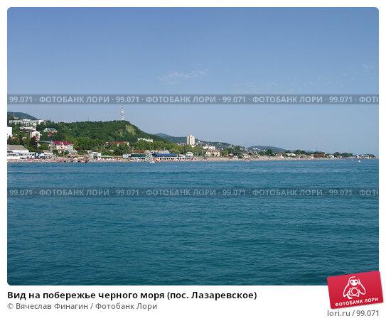 Вид на побережье черного моря (пос. Лазаревское), фото № 99071, снято 14 июля 2005 г. (c) Вячеслав Финагин / Фотобанк Лори